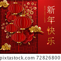 2021 Chinese Happy new year, golden and red ornament (Chinese translation 72826800