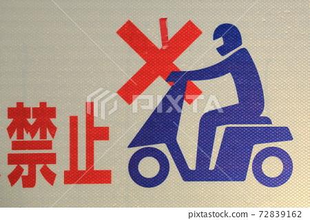 摩托車禁止進入易於理解的警示牌 72839162
