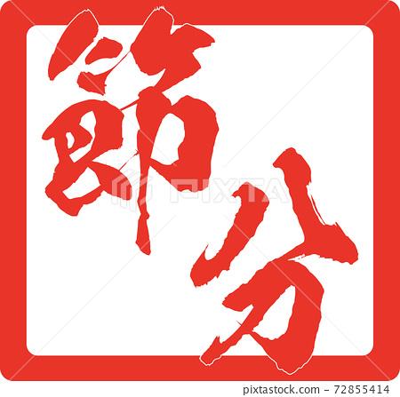 插圖素材Setsubun Mamemaki Fuku在裡面,Demon在外面 72855414