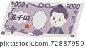五千日元的賬單 72887959