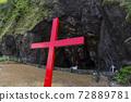 十字架 72889781
