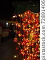 [約旦]安曼,可愛的燈飾著時尚的市場Jara Suk 72891406