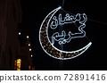 [約旦]安曼,穆斯林齋戒月,慶祝齋月和阿拉伯語的照明裝飾 72891416