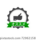 Recommended Stamp, Sticker, Seal. Round banner with ribbon recommended sign. Stock vector illustration. 72962158