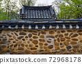 한국의 전통건축물 돌담 72968178