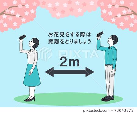 벚꽃, 스마트폰, 촬영 73043575