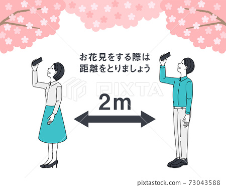 벚꽃, 스마트폰, 촬영 73043588