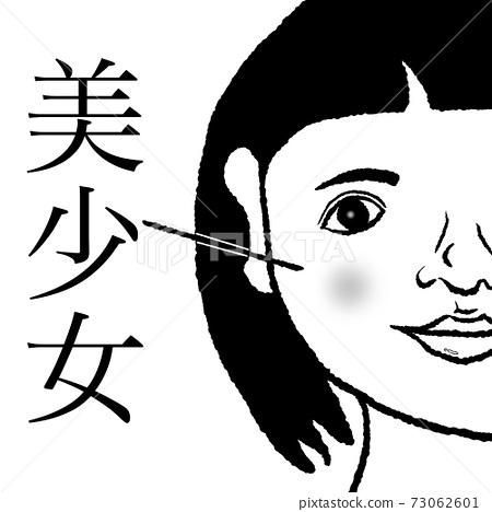 미소녀 73062601