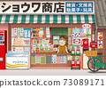昭和的糖果店 73089171