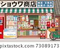 昭和的糖果店 73089173