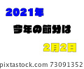 """""""2021 This year's Setsubun is February 2nd"""" promotional text 73091352"""