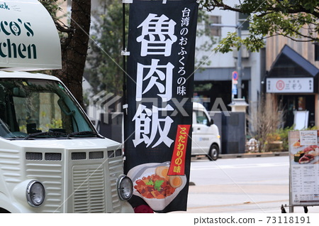 Roulohan Roh肉飯台灣美食廚房車外賣 73118191