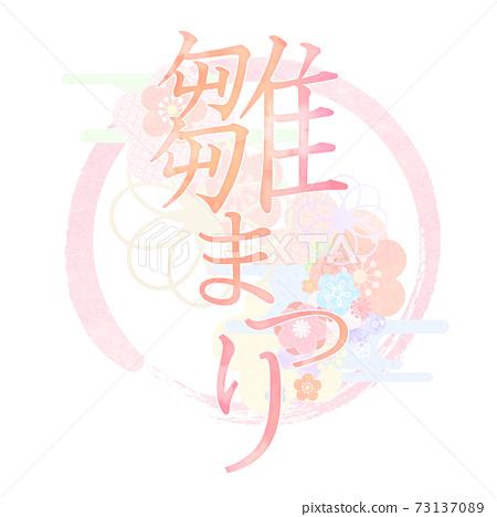 히나 마츠리 문자 소재 - 여러 종류가 있습니다 73137089
