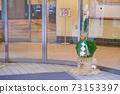 Kadomatsu displayed at the entrance of a building in Ochanomizu, Chiyoda-ku, Tokyo 73153397