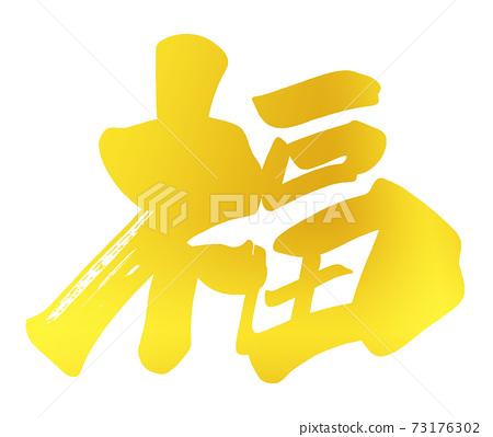 筆刷字符財富(金色字符樣式).n 73176302