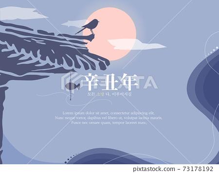 新年傳統氛圍插畫06 73178192