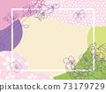 春天的顏色和手繪櫻花背景(水平) 73179729
