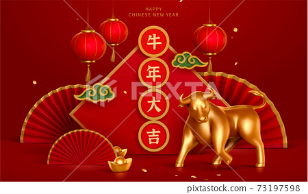 3d 2021 Chinese new year poster 73197598