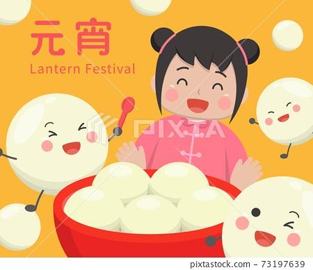 中國與台灣的節日,糯米做成的亞洲甜點:湯圓,可愛卡通人物與吉祥物,向量插畫,字幕翻譯:元宵節 73197639
