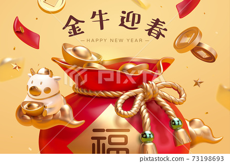 2021 3d lucky bag CNY poster 73198693