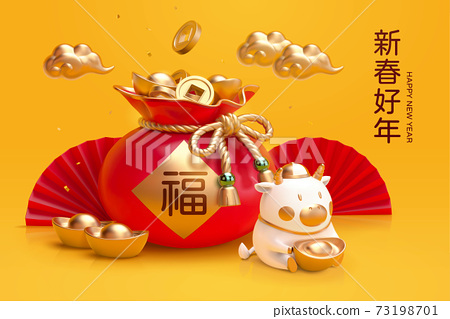 3d cartoon new year poster 73198701