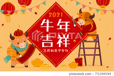 2021 CNY spring couplet poster 73199594