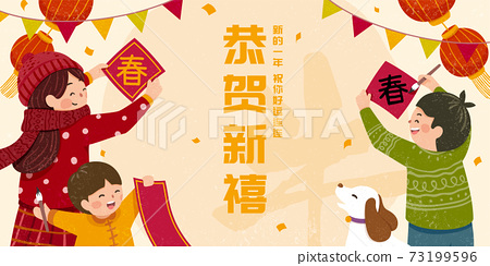 CNY calligraphy greeting banner 73199596