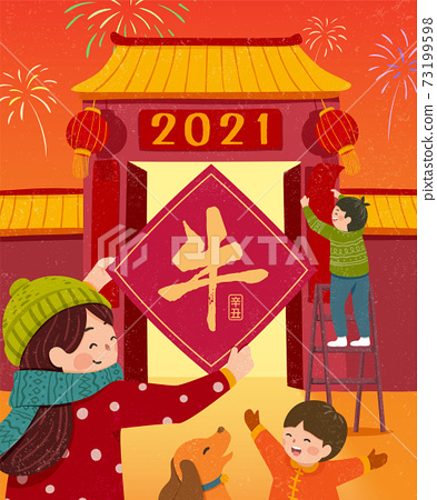 2021 CNY spring couplet poster 73199598