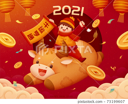 2021 Chinese new year ox poster 73199607
