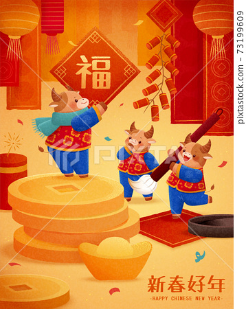 2021 Chinese new year ox poster 73199609