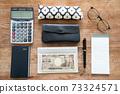 돈 관리 상품 및 필기 도구 73324571