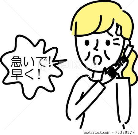 女高管打電話求救 73329377