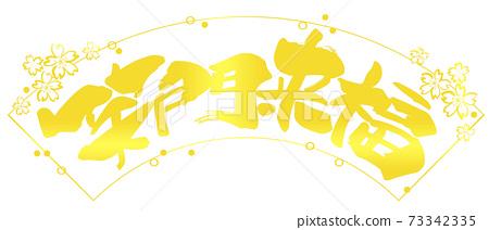 畫筆字符Emon Raifuku(水平書寫)Gold字符style.n 73342335