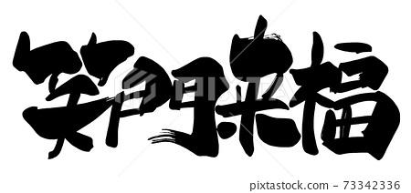 畫筆字符Emon Raifuku(水平寫作).n 73342336