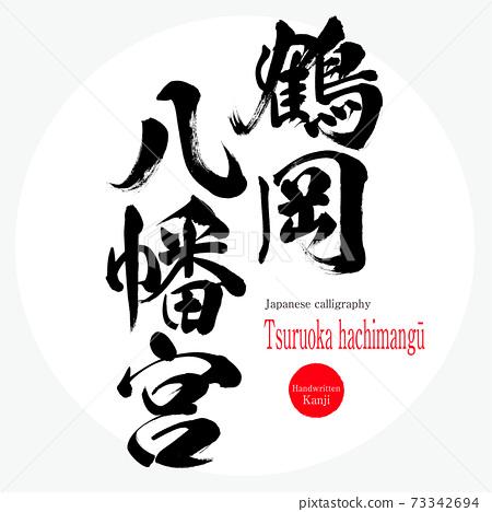 쓰루 오카 하치만 구 · Tsuruoka hachimangū (가나가와 현의 관광 명소) 73342694