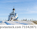Winter Landscape with Orthodox Church against the Sky 73342871