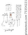 貓,被爐和爐子的線描插圖 73354221