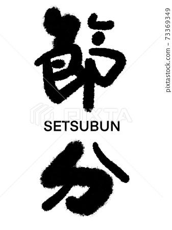 Brush character style Setsubun 73369349