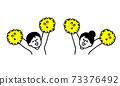 兩個男人和女人用絨球歡呼上身(簡單) 73376492