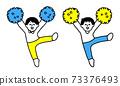 兩名男子用絨球歡呼(簡單) 73376493