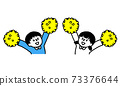 男孩和女孩用絨球歡呼上身(簡單) 73376644