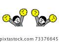 男女上身穿著西式絨球歡呼(簡單) 73376645