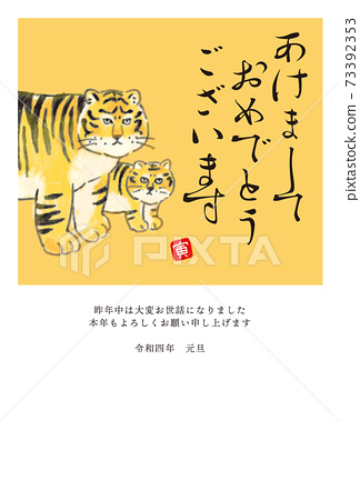 2022 Tora Year New Year's card illustration of an funny and cute Tora 73392353
