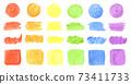水彩顏料,塗料,手繪材料,質地 73411733