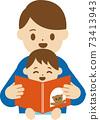 爸爸和孩子的圖畫書 73413943