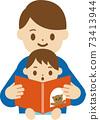爸爸和孩子的圖畫書 73413944