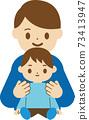 爸爸和孩子擁抱 73413947