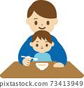 爸爸和孩子飯 73413949