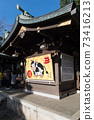 "I went to ""Kemigawa Shrine"" in Chiba prefecture for the first time 73416213"