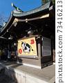 """我第一次去千葉縣的"""" Kemigawa Shrine"""" 73416213"""